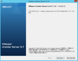 VMWare vCenter Server_インストーラー_ようこそ