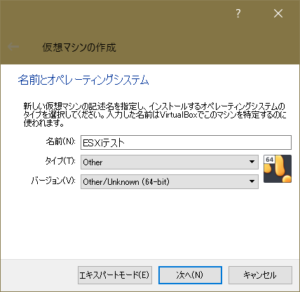 VirtualBox_名前とオペレーティングシステム