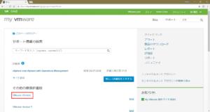 VMWare_vSphereをクリック