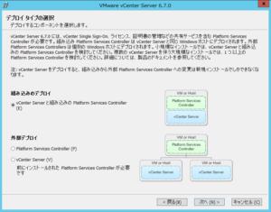 vCenter_インストーラー_デプロイのタイプ