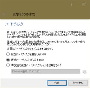VirtualBox_仮想マシンの作成_ハードディスク