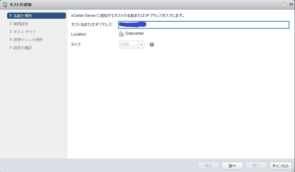 ホストの追加_IPアドレスの入力