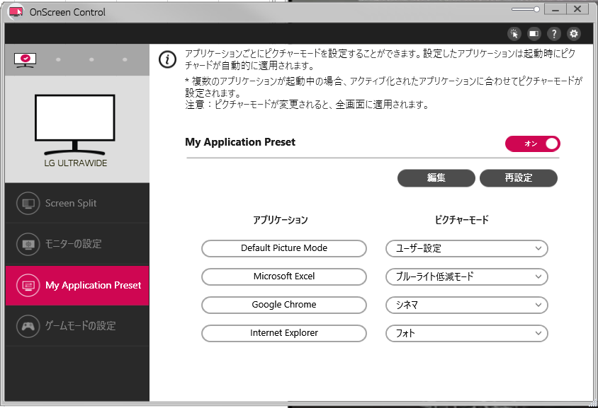 My_Application_Preset状態