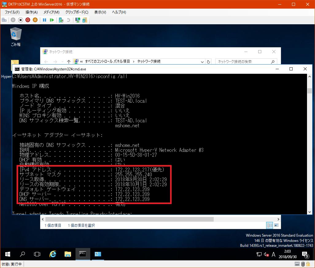 仮想ゲスト_ipconfig-all_既定のスイッチ
