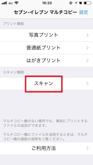 アプリアイコン起動後初期画面