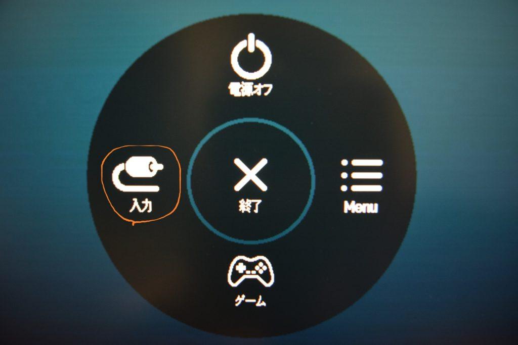電源ボタンを押して最初のメニュー