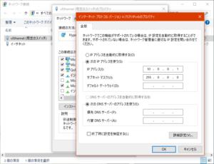 21.既定のスイッチのIPアドレスを変更_プロパティ