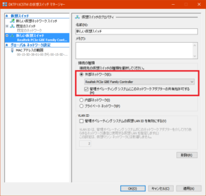 26.仮想スイッチマネージャ_管理画面_オプションON_E