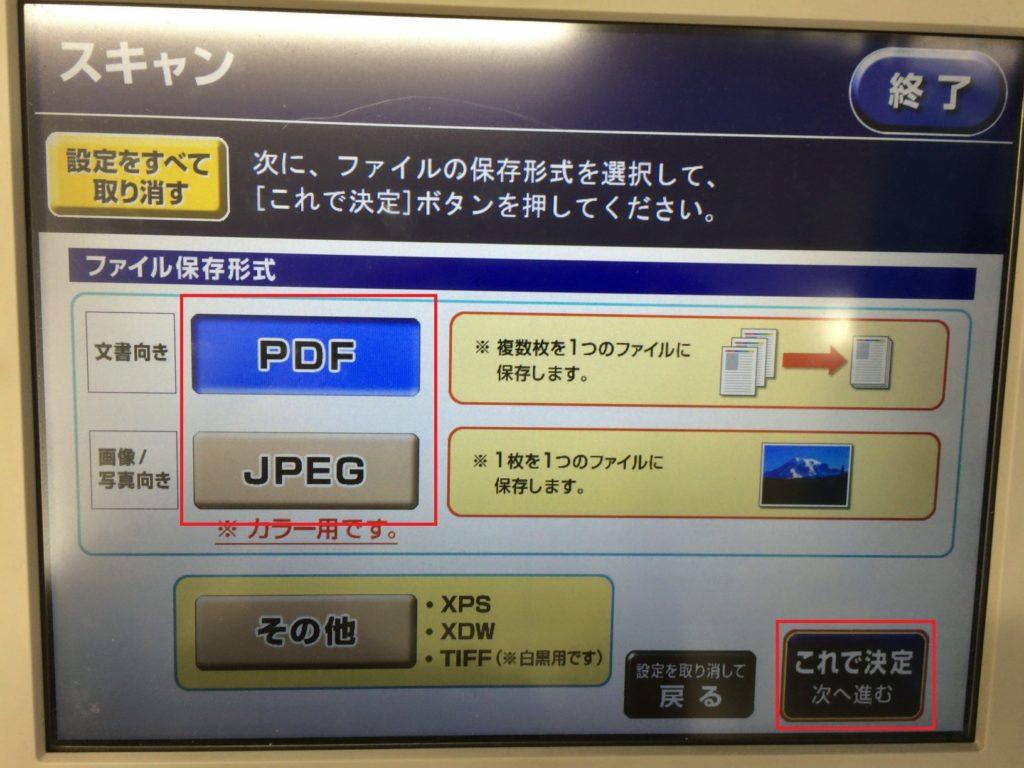 ファイル形式選択画面