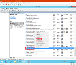 WindowsTimeサービス再起動