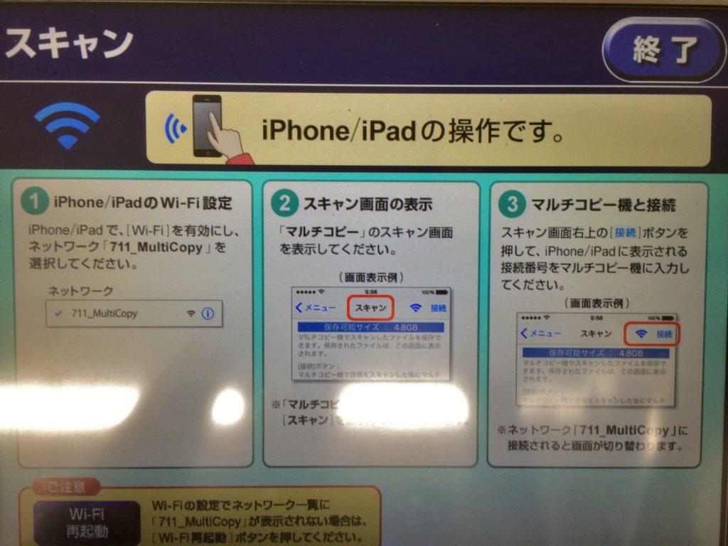 無線操作、Wifi選択してくださいの画面