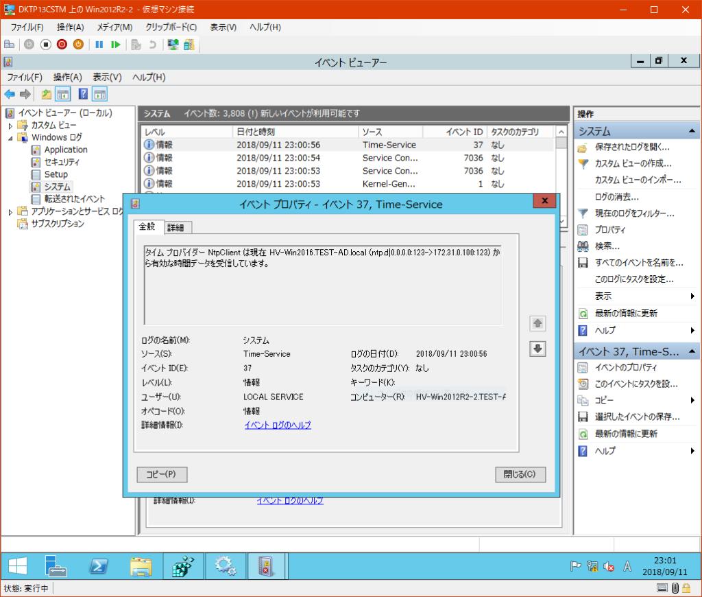 Windowsイベント成功ログ
