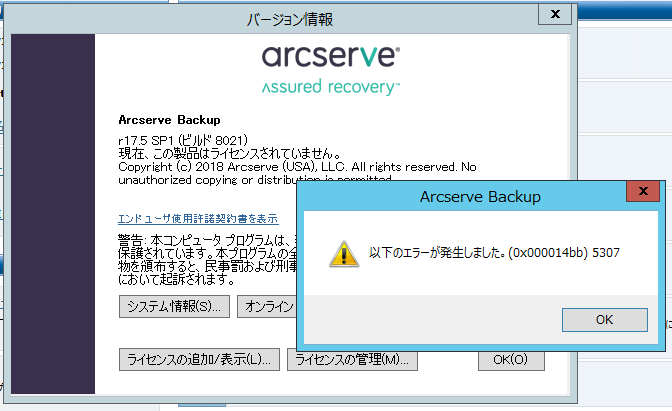 arcservebackupエラー