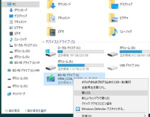 1.ディスクを右クリックして開く
