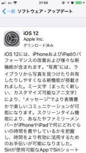 iOS12バージョンアップ